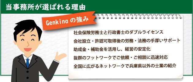 姫路社会保険労務士・行政書士
