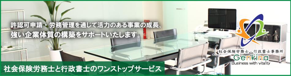 姫路社会保険労務士・行政書士事務所